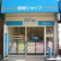アフラックサービスショップ赤塚店