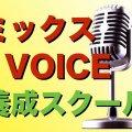 MVS  ミックスVOICE養成スクール  大阪