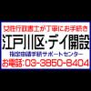 江戸川区:デイサービス開業/開設/立上げ/会社設立/事業所平面図作成/江戸川区