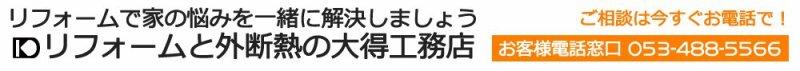 浜松市のリフォームと外断熱の大得工務店