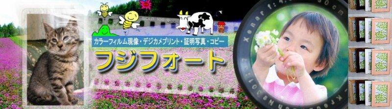 フジフォート ☆ 証明写真・写真・デジカメプリント・ラミネート・カラーコピー・エケコ人形・帯広☆