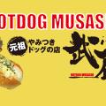 ホットドッグ武蔵井尻駅前店