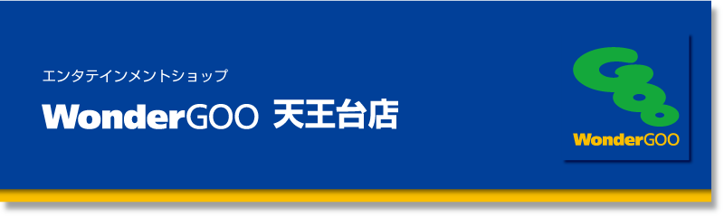 WonderGOO 天王台店