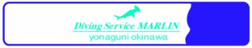 ダイビングサービス マーリン
