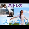 ☆見逃しちゃダメ!働き女子の「ストレス溜まりすぎ」を示す4つのサイン☆