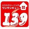 静岡県 富士市のお掃除屋さん ハウスクリーニング ワンサンキュー139