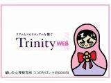 スピリチュアル情報の<TrinityWEB>に好評連載中!!