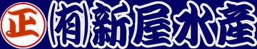 沖縄もずく加工・販売の新屋水産【楽天市場店】