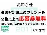 富士フイルム 『10,000人の写真展』 情報