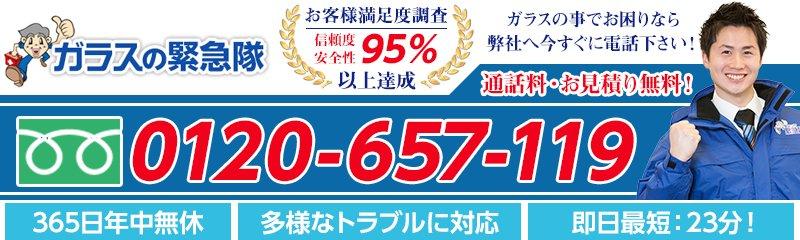 【那須塩原市】窓ガラス修理・ペアガラス交換~すぐに対応!