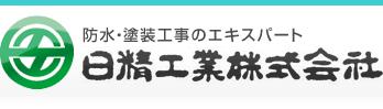 日精工業 株式会社