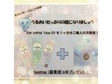 SEEDから☆サークルレンズ購入で、装着液もれなくプレゼント!!