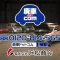 廃車・事故車の買取なら、廃車ドットコム岐阜・近松商会
