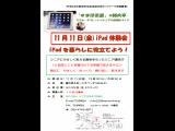 """「すまほ茶屋」@鱒夫亭 『iPad体験会』 """"スマホ・タブレットでシニアの居場所づくり"""" 11/11(金)開催です~"""