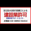 足立区:建設業許可(新規/更新/決算報告/業種追加/変更届)足立区の女性行政書士が、土日営業でサポート!