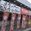 三点中華 新栄町店