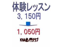 ビックリ価格の体験レッスン!!