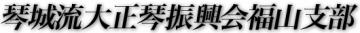 琴城流大正琴振興会福山支部