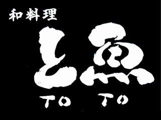 和料理 と魚 toto
