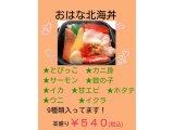 『おはな北海丼』誕生です♪