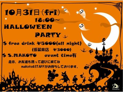 10/31 HALLOWEEN PARTY 開催