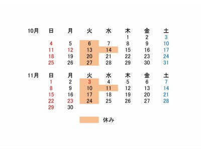 10月11月の営業カレンダー