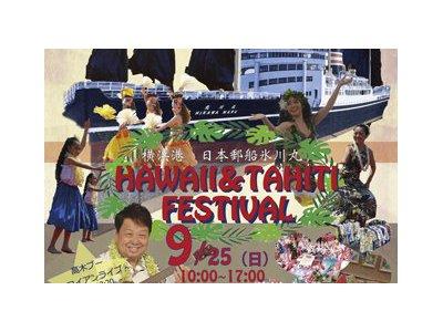 横浜港NYK氷川丸ハワイ&タヒチフェスティバル出店します♪