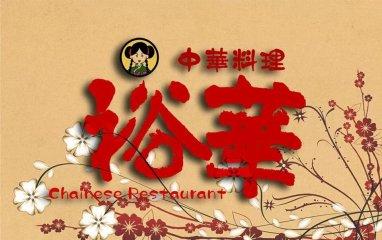 中華料理 裕華(ゆうか)