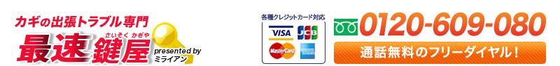 昭和の最速鍵屋(0120-609-080)鍵交換・鍵開け・ドアノブ交換