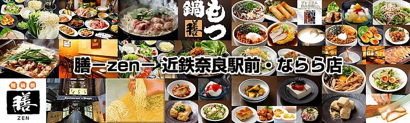 膳-zen- 近鉄奈良駅前・ならら店