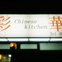 中華料理 彩華(徳重店)