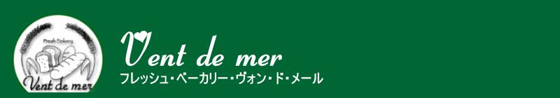 フレッシュベーカリー ヴォン ド メール(小松川)