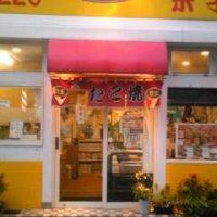 帝王米子店