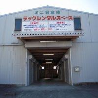 ミニ倉庫&トランクルームのラック・レンタル・スペース