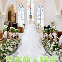 日本仲人協会ー結婚相談所 心縁