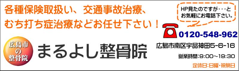 まるよし整骨院 広島市南区の整骨院、交通事故治療、むち打ち症治療などお気軽にご相談下さい。