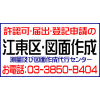 江東区:風俗営業許可図面/深夜酒類営業届出図面/デイサービス(通所介護)事業所