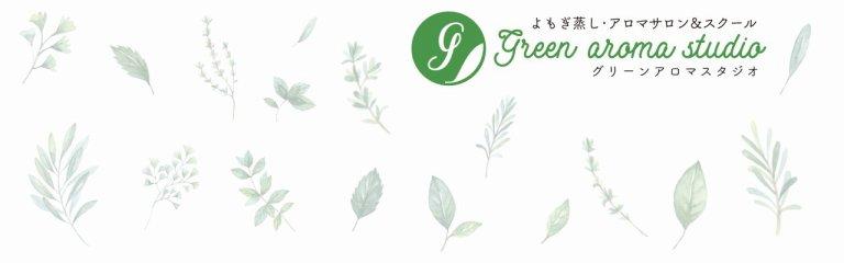 Green aroma studio  グリーンアロマスタジオ