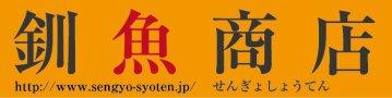 釧魚商店(せんぎょしょうてん)