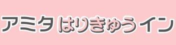 広島で1番気持ちいい鍼灸院 アミタはりきゅうイン