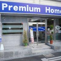 プレミアムホーム株式会社