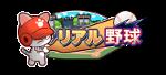 リアル野球 町田店