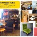 総合リサイクルショップ TOKYORECYCLE imption 自由が丘店 【買取&販売】