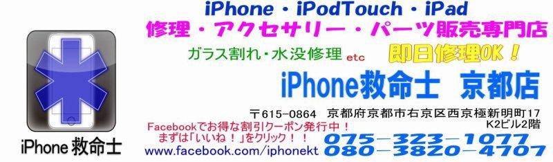 iPhone修理  桂坂 iPhone救命士 京都店
