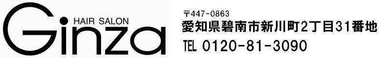 ヘアサロンGinza(ギンザ)/愛知県碧南市新川町/新川小学校隣の理容、理容店、床屋、散髪、ヘアサロン、メンズカット、女性顔剃り、レディスシェービング、ブライダルシェービング