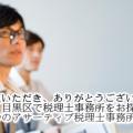 こばやし税理士事務所/税理士大田区、税理士川崎市、税理士横浜市