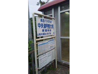 新宿行き高速バス