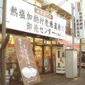 熱塩加納村産米直売所 さいたま市東大宮店 米販売