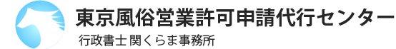 東京風俗営業許可申請代行センター・行政書士関くらま事務所