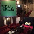 カラオケBar&Cafe DTA(ディタ)